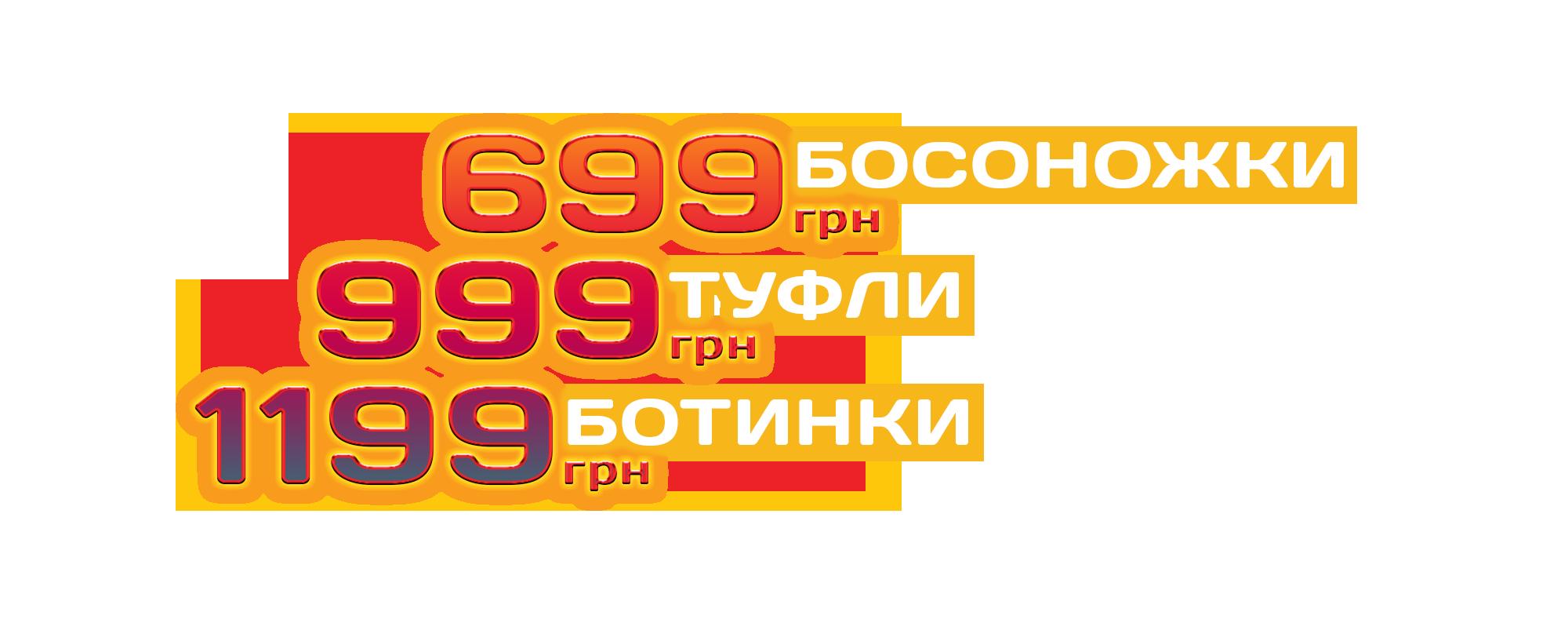 1e2ea38141e81 Магазин обуви Киев, Купить обувь в Украине, украинская обувь